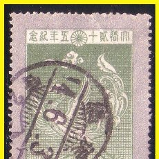 Sellos: JAPÓN 1925 IVERT Nº 189 (O). Lote 41211924