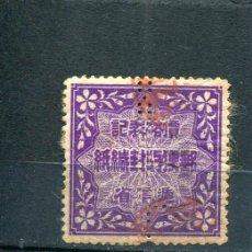 Sellos: JAPON JAPAN SELLOS ANTIGUOS PAISES EXOTICSO RAROS . Lote 42919377