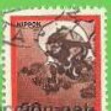 Sellos: JAPÓN - MICHEL 1130 - YVERT 1037 - DIOSES. - DIOS DEL VIENTO. (1971).. Lote 47069193