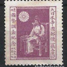 Sellos: JAPON 1920 CENSO DE LA POBLACION NUEVO SIN GOMA. Lote 62098988
