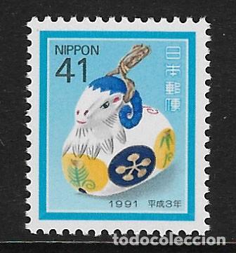 JAPÓN. YVERT Nº 1896 NUEVO (Sellos - Extranjero - Asia - Japón)