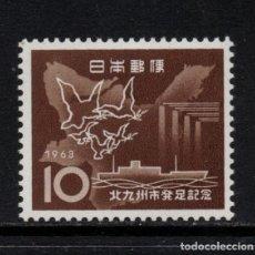 Sellos: JAPÓN 730** - AÑO 1963 - INAGURACIÓN DE LA CIUDAD DE KITA KYUSHU. Lote 218346735