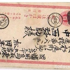 Sellos: ENTERO POSTAL JAPON. Lote 98184855
