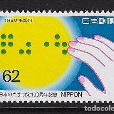 Sellos: JAPÓN. YVERT Nº 1891 NUEVO Y DEFECTUOSO. Lote 104739503