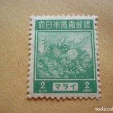 Sellos: SELLOS ANTIGUO JAPON SEGUNDA GUERRA MUNDIAL NUEVOS CON GOMA. Lote 116254871