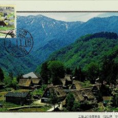 Francobolli: JAPON 1980- YVERT 1322 [PAISAJE RURAL TIPICO] (TARJETA MÁXIMA). Lote 125961427