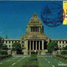 Francobolli: JAPON 1980- YVERT 1351 [EDIFICIO DE LA ASAMBLEA NACIONAL DE JAPON] (TARJETA MÁXIMA). Lote 125961911