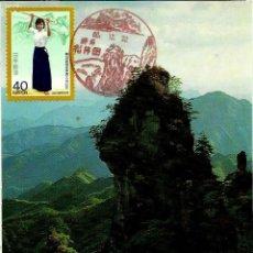 Francobolli: JAPON 1983- YVERT 1464 [MONTE MYOGI] (TARJETA MÁXIMA). Lote 125964075