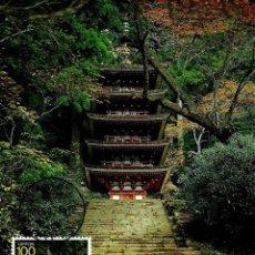 Sellos: JAPON 1988- YVERT 1706 [TEMPLO MUROUJI Sº IX] (TARJETA MÁXIMA). Lote 126064767