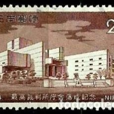 Sellos: JAPON MI 1208 EDIFICIO DE LA CORTE SUPREMA DE TOKIO (USADO). Lote 131581870