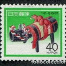 Sellos: JAPON 1984 - AÑO NUEVO - YVERT Nº 1514**. Lote 140471494
