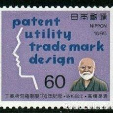 Sellos: JAPON 1985 - PATENTES - PROPIEDAD INDUSTRIAL - YVERT Nº 1528**. Lote 140473266