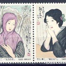 Sellos: JAPON 1985 - SEMANA FILATELICA - YVERT Nº 1529-1530**. Lote 140473470