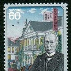 Sellos: JAPON 1985 - 150 ANIVERSARIO DE HISIKOTA MAEJIMA - YVERT Nº 1538**. Lote 140474502