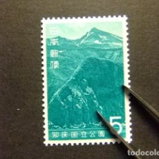 Sellos: JAPON 1965 PARC NATIONAL MONT IWO YVERT 817 ** MNH . Lote 147771838