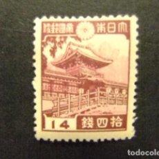 Sellos: JAPON 1937 TEMPLE MEJI À TOKYO YVERT 271 * MH. Lote 149694982