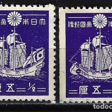 Sellos: 1937 JAPÓN MICHEL MI 253 A-C YVERT YT 262-262 A MNH** NUEVOS SIN CHARNELA - GOSHUIN-BUNE. Lote 165924762