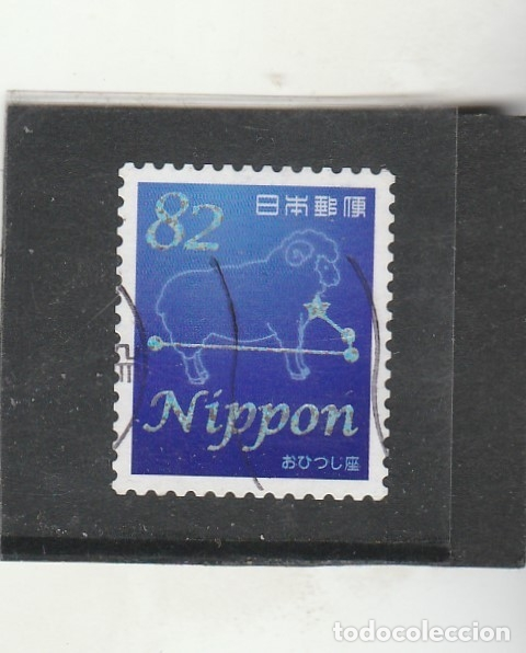 JAPON 2016 - MICHEL NRO. 7691 - USADO (Sellos - Extranjero - Asia - Japón)