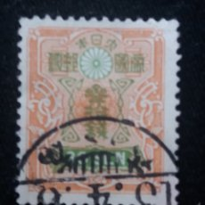 Sellos: JAPON, 36 YEN, AÑO 1914. SIN USAR. .. Lote 173871383