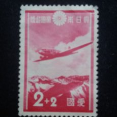 Sellos: JAPON, 2+2, 1945. SIN USAR. .. Lote 174037023