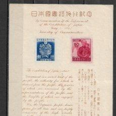 Sellos: HOJA BLOQUE Nº 14 DE JAPON SIN GOMA . Lote 174179819