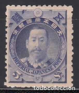 JAPON, 1896 YVERT Nº 92 /*/, PRÍNCIPE KITASHIRAKAWA YOSHIHISA, TENIENTE GENERAL JAPONÉS (Sellos - Extranjero - Asia - Japón)