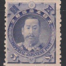 Sellos: JAPON, 1896 YVERT Nº 92 /*/, PRÍNCIPE KITASHIRAKAWA YOSHIHISA, TENIENTE GENERAL JAPONÉS. Lote 176307169