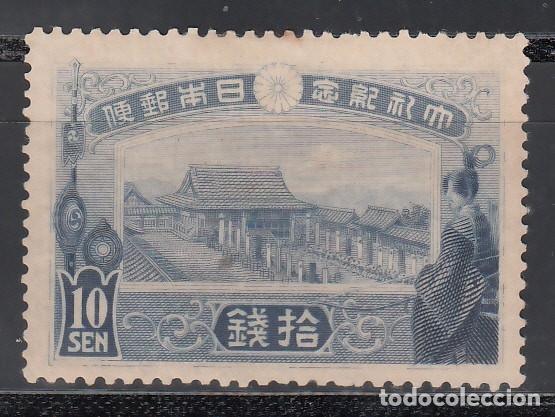 JAPON, 1896 YVERT Nº 165 /*/, EDIFICIO DEL MINISTERIO Y ESTATUA DEL BARÓN MAEJIMA - TOKIO (Sellos - Extranjero - Asia - Japón)