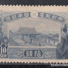 Sellos: JAPON, 1896 YVERT Nº 165 /*/, EDIFICIO DEL MINISTERIO Y ESTATUA DEL BARÓN MAEJIMA - TOKIO. Lote 176307229