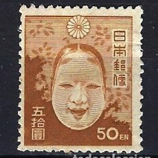 Sellos: 1947 JAPÓN YVERT 360 MICHEL 358A SCOTT 371 NUEVO** SIN FIJASELLOS - MÁSCARA NOH MASK. Lote 181752293