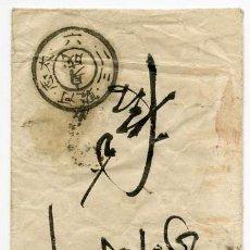 Sellos: 2 SOBRES Y 1 ENTERO POSTAL DE JAPÓN, PERÍODO 1880-1915.. Lote 183602967