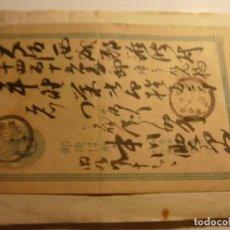 Sellos: LIBRITO SELLO Y ENTEROS POSTALES DE JAPON 1889. Lote 183725541