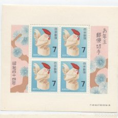Sellos: 2 HOJITAS JAPON 1966 NUEVAS. Lote 192862105