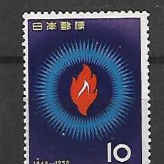 Sellos: JAPON SERIE Nº 616 DE 1958 NUEVA GOMA PERFECTA. Lote 194617082