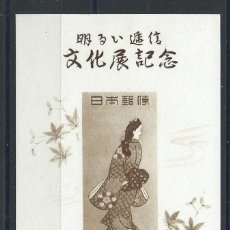 Sellos: JAPON BLOC N°20* (MH) 1948 - EXPOSITION DE TAKAOKA ET KAMAZAWA . Lote 197066787