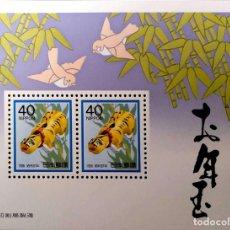 Sellos: JAPÓN. HB 94 NUEVO AÑO: AÑO DEL TIGRE: JUGUETE. 1985. SELLOS NUEVOS Y NUMERACIÓN YVERT.. Lote 211261154