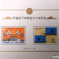 Sellos: JAPÓN. HB 95 ANIVERSARIO REINADO EMPERADOR HIRO-HITO. 1986. SELLOS NUEVOS Y NUMERACIÓN YVERT.. Lote 211261157