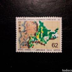 Sellos: JAPÓN YVERT 1946 SERIE COMPLETA USADA. DATOS GEOGRÁFICOS INFORMATIZADOS. GIS. 1991.. Lote 218851321