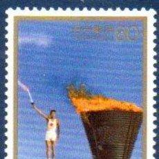 Sellos: JAPÓN.- SELLO DEL AÑO 1996, EN USADO. Lote 221610682