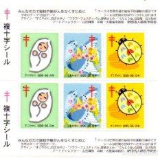Sellos: JAPÓN.- HOJILLA DEL AÑO 1995/96 , EN NUEVA CON SEÑAL DE FIJASELLOS. Lote 221727872