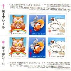 Sellos: JAPÓN.- HOJILLA DEL AÑO 1993/94 , EN NUEVA CON SEÑAL DE FIJASELLOS. Lote 221727910