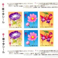 Sellos: JAPÓN.- HOJILLA DEL AÑO 1992/93 , EN NUEVA CON SEÑAL DE FIJASELLOS. Lote 221727968
