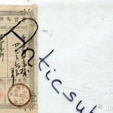 Sellos: DOCUMENTO FILATELICO JAPONES JAPON SELLOS ANTIGUOS. Lote 222000105