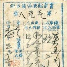 Sellos: DOCUMENTO FILATELICO JAPONES JAPON SELLOS ANTIGUOS. Lote 222000311