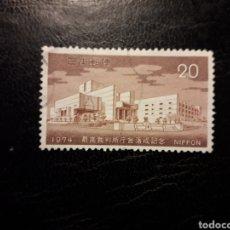 Sellos: JAPÓN YVERT 1110 SERIE COMPLETA USADA. 1974. CORTE SUPREMA DE TOKIO. JUSTICIA. Lote 222097066