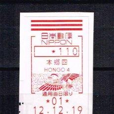 Sellos: JAPÓN ETIQUETA ATM - TÉRMICA - USADA AÑO 2019. Lote 222860356