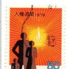 Sellos: JAPÓN.- AÑO 1978. CATÁLOGO YVERT Nº 1277, EN USADO. Lote 226636470