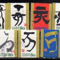 Sellos: JAPÓN.- SERIE COMPLETA, EN USADO. Lote 233595805