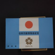 Sellos: HOJA PEQUEÑA CONMEMORATIVA DE LA EXPOSICIÓN MUNDIAL DE JAPÓN SIN USAR EXPO70 OSAKA EXPO 1 HOJA 1970. Lote 241263885
