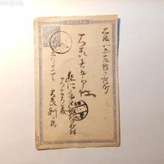 Sellos: VIEJA POSTAL DE JAPÓN, AÑO APROXIMADO DEL 1899 AL 1907. Lote 244192810